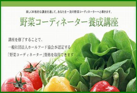 野菜コーディネーター養成講座で資格をとろう。