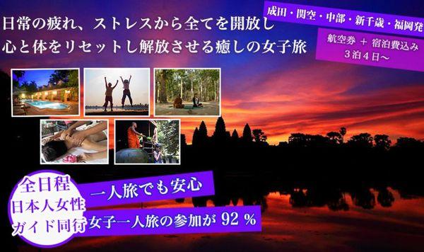 初めての海外一人旅でも安心するなら「リボーンプログラム」が一番おすすめです。
