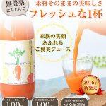 少し高価ですが無農薬人参使用で完全無添加100%ストレートジュースが気になります。