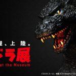 特別展「ゴジラ展」が名古屋市博物館で開催中!