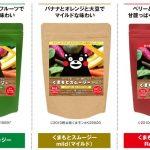 『くまもとスムージー』は食品添加物を使用していないグリーンスムージーです。