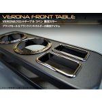 コペンセロにヴェローナフロントテーブルを付けてみよう!