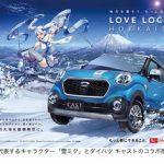 いまさらですがダイハツキャストと雪ミク(DAIHATSU SNOW MIKU)のコラボ商品がほしい!