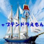 キャプテンドラえもん号を見に行こう!新生ドラりん丸が竹島ふ頭にやってくる!