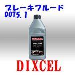 ブレーキフルードをDIXCEL DOT 5.1 に変えてみる?
