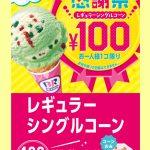 サーティワンアイスクリームが100円