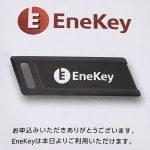 ENEOS「EneKey」を手に入れました。そしてキャンペーンに応募した!