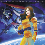 森口博子が歌う、大人のガンダムソングカバーアルバム
