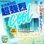 SPASHAN 2019 PREMIUM SUMMER