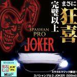 もう遅いかも?【SPASHAN】スパシャンプロ3 JOKERが4種類から選択購入可能です。