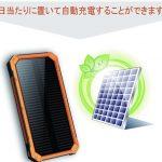 ソーラー充電器があれば停電でも充電できる。