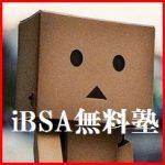 iBSA無料塾なるものに参加してみました。